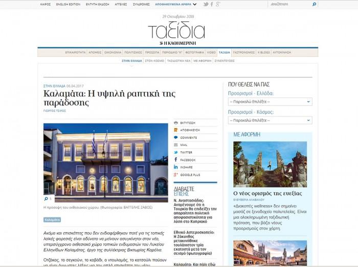 kathimerini.gr. Kalamata: The high sewing of tradition