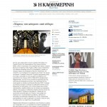 kathimerini.gr. «Map of the world» from the iron